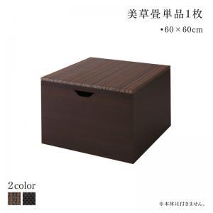 風凛 フーリン 専用別売品 60×60cm 畳1枚 60×60cm