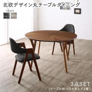 ウォールナットの光線張り北欧デザイン丸テーブルダイニング ennut エンナット 3点セット(テーブル+チェア2脚) 直径120