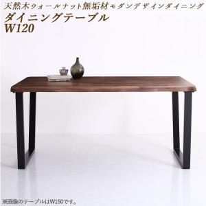 天然木ウォールナット無垢材モダンデザインダイニング shtoarl シュトール ダイニングテーブル単品 W120
