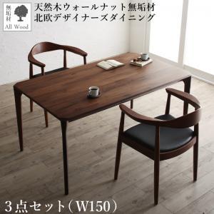 天然木ウォールナット無垢材北欧デザイナーズダイニング W.K. ダブルケー 3点セット(テーブル+チェア2脚) W150