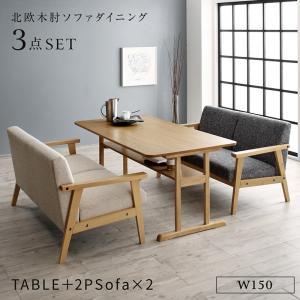 北欧モダンデザイン木肘ソファダイニング Ecrail エクレール 3点セット(テーブル+2Pソファ2脚) W150