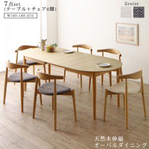 天然木アッシュ材 伸縮式オーバルダイニング Rangle ラングル 7点セット(テーブル+チェア6脚) W160-210