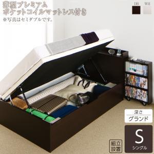組立設置付 通気性抜群スライド本棚付き跳ね上げ収納ベッド Breath-IN ブレスイン 薄型プレミアムポケットコイルマットレス付き シングル 深さグランド