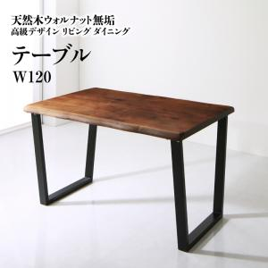 天然木ウォルナット無垢高級デザインリビングダイニング Wedy ウェディ ダイニングテーブル単品 W120