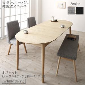 天然木アッシュ材 伸縮式オーバルダイニング cuty カティー 4点セット(テーブル+チェア2脚+ベンチ1脚) W160-210
