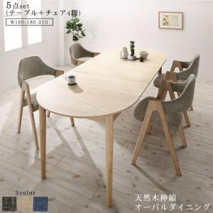 天然木アッシュ材 伸縮式オーバルダイニング tititto ティティット 5点セット(テーブル+チェア4脚) W160-210