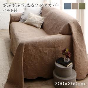 かけるだけでソファが変わるデザインソファカバー kilyta キリータ ズレ防止ベルト2個付き 200×250cm