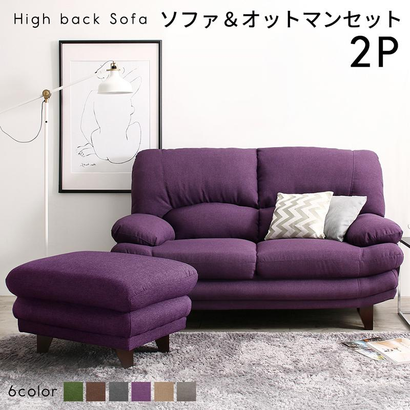Relaxation High Back Sofa Fabric Type Sofa U0026 Ottoman Set 2P Denial Fashion  Of The Luxury Specifications That I Took Two Pocket Coil Sofas For Two Sofa  ...