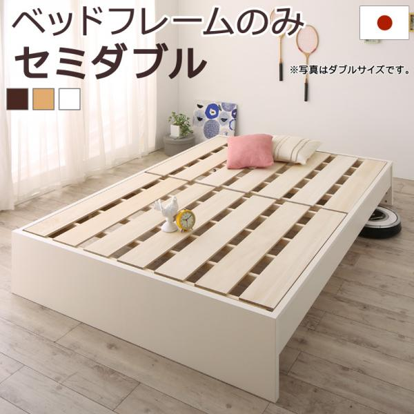 送料無料 お客様組立 ベッドフレームのみ セミダブルベッド 木製 高さ調整可能国産すのこベッド 布団が干せる Mariana マリアーナ セミダブルサイズ ベッド ベット ヘッドレス すのこベット 高さ 調節 おすすめ