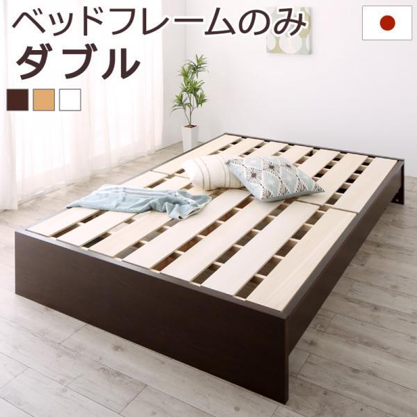 送料無料 お客様組立 ベッドフレームのみ ダブルベッド 木製 高さ調整可能国産すのこベッド 布団が干せる Mariana マリアーナ ダブルサイズ ベッド ベット ヘッドレス すのこベット 高さ 調節 おすすめ