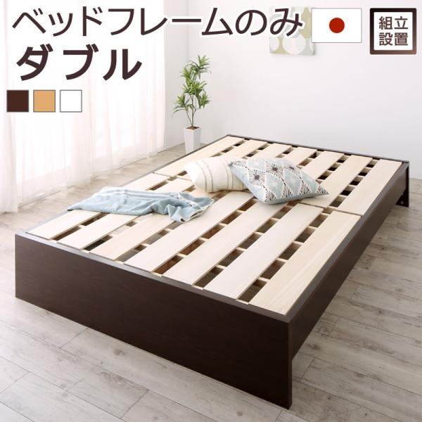 送料無料 組立設置サービス付 ベッドフレームのみ ダブルベッド 木製 高さ調整可能国産すのこベッド 布団が干せる Mariana マリアーナ ダブルサイズ ベッド ベット ヘッドレス すのこベット 高さ 調節 おすすめ