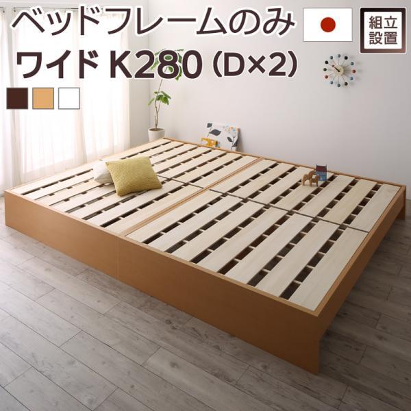 送料無料 組立設置サービス付 連結ベッド ベッドフレームのみ ワイドK280 (ダブル×2台) 木製 高さ調整可能国産すのこファミリーベッド 布団が干せる Mariana マリアーナ ベッド ベット ヘッドレス すのこベット 高さ 調節 おすすめ