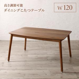 送料無料 高さ調節可能 ダイニングこたつテーブル単品 ダイニング Leoru レオール ダイニングこたつテーブル W120 木製 食卓テーブル 4人 4人用 4人掛け 4人掛け用 北欧 おしゃれ