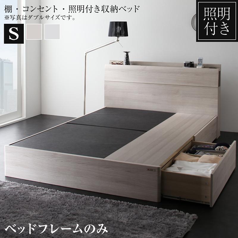 送料無料 シングルベッド 収納 ベッドフレームのみ シングルサイズ 宮付き 棚 照明 ライト付き コンセント付き 収納ベッド 収納ベット Grainy グレイニー 木製 引き出し 収納付き ベッド ベット 北欧 シンプル おしゃれ 一人暮らし
