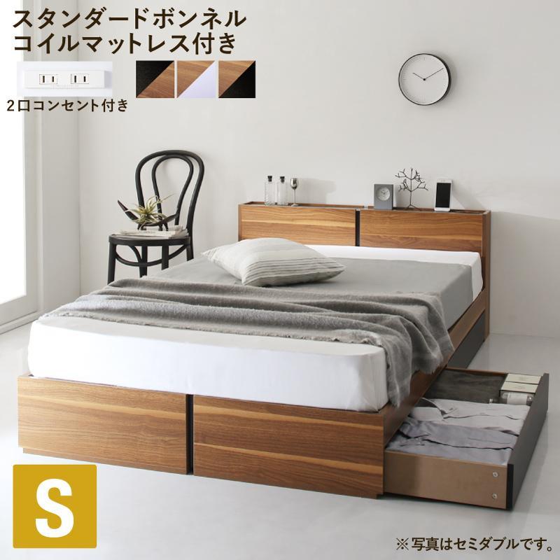 送料無料 シングルベッド 収納 ベッドフレーム マットレスセット シングルベット 宮棚付き 棚 コンセント付き 収納付きベッド Separate スタンダードボンネルコイルマットレス付き 木製 収納ベッド 収納ベット 引き出し 収納付き ベッド ベット 北欧 おしゃれ 一人暮らし