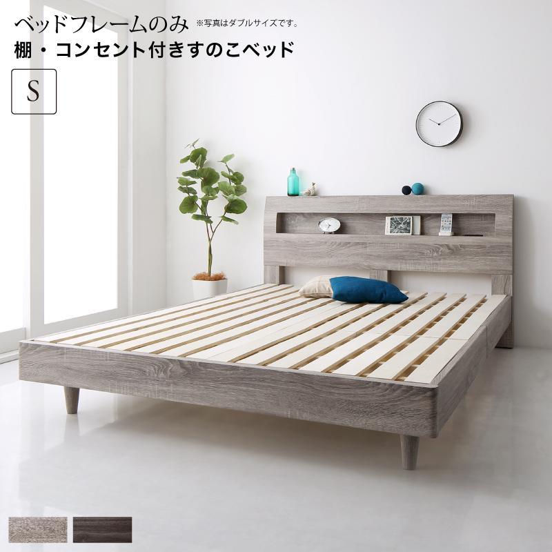 送料無料 シングルベッド すのこ ベッドフレームのみ シングルサイズ 宮棚付き 棚コンセント付き デザインすのこベッド Skille スキレ 木製 フロアベッド ベッド ベット スノコベッド シャビー カントリー ヴィンテージ グレー 北欧 おしゃれ 一人暮らし