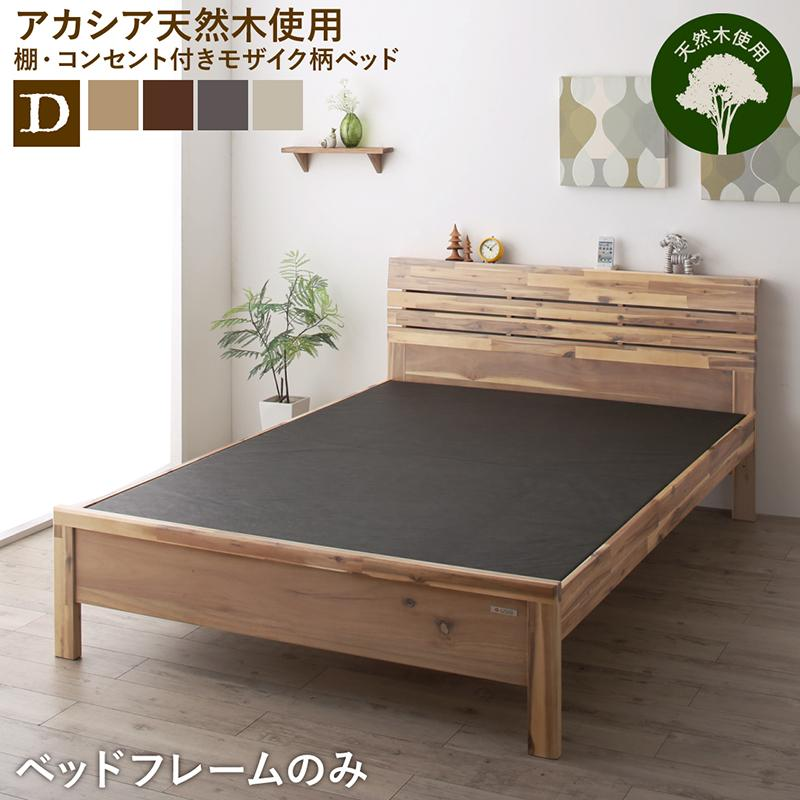 送料無料 高さ調節可能 ダブルベッド ベッドフレームのみ ダブルサイズ 棚 コンセント付き デザインベッド Cimos シーモス 木製ベッド 天然木 モザイク模様 フロアベッド ベッド ベット 北欧 シンプル おしゃれ 一人暮らし