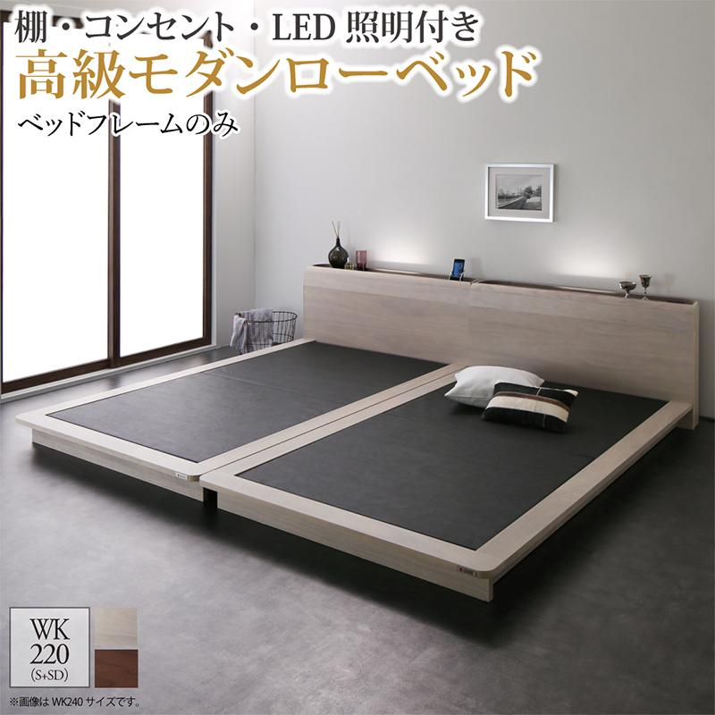 棚・コンセント・LED照明付き高級モダン REGALO リガーロ ベッドフレームのみ ワイドK220