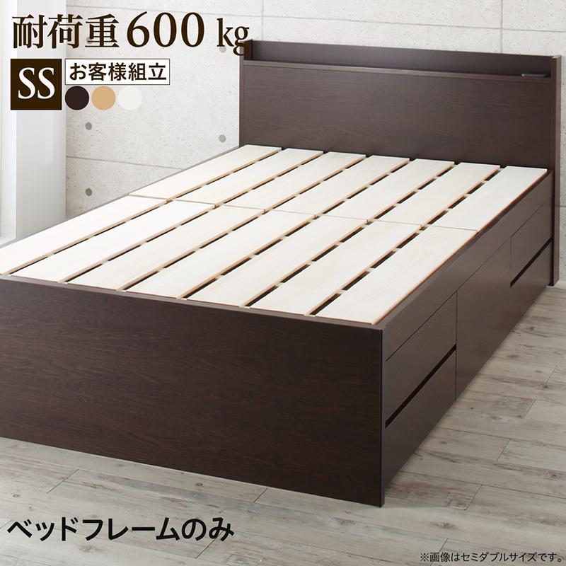 送料無料 ベッドフレームのみ セミシングルベッド 国産 多機能頑丈すのこチェストベッド Salberg サルベルグ スノコベッド 木製 宮付き 棚 コンセント付き大容量 収納付き 引き出し セミシングル ベッド ベット