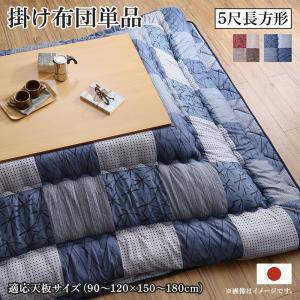 和モダンデザインの市松模様こたつ布団 あかね こたつ用掛け布団単品 5尺長方形(90×150cm)天板対応