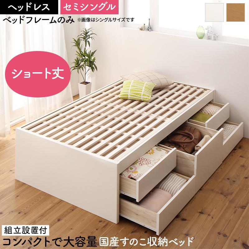 送料無料 組立サービス付き ヘッドレスタイプ 日本製 大容量 コンパクト すのこチェスト収納ベッド Shocoto ショコット ベッドフレームのみ セミシングル 木製 引き出し 収納付き ベッド セミシングルベッド ベット おしゃれ 一人暮らし かわいい