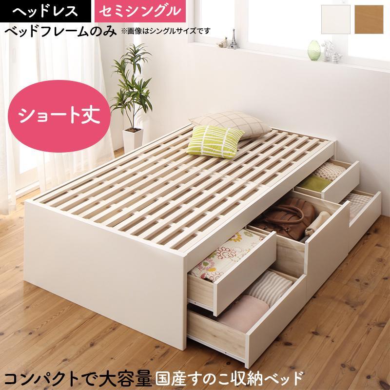 送料無料 ヘッドレスタイプ 日本製 大容量 コンパクト すのこチェスト収納ベッド Shocoto ショコット ベッドフレームのみ セミシングル 木製 引き出し 収納付き ベッド セミシングルベッド ベット おしゃれ 一人暮らし かわいい