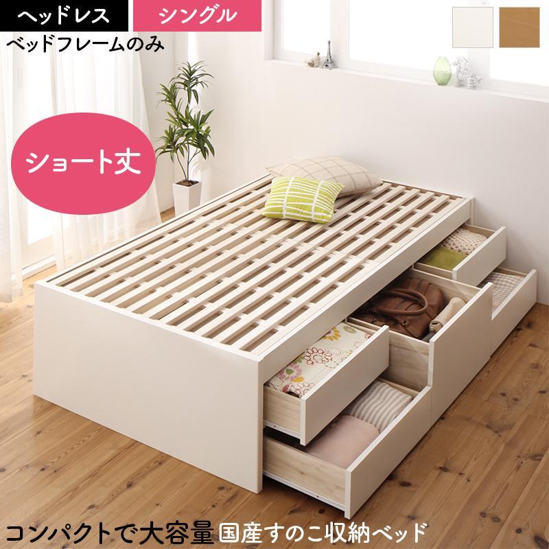 送料無料 ヘッドレスタイプ 日本製 大容量 コンパクト すのこチェスト収納ベッド Shocoto ショコット ベッドフレームのみ シングル 木製 引き出し 収納付き ベッド シングルベッド ベット おしゃれ 一人暮らし かわいい