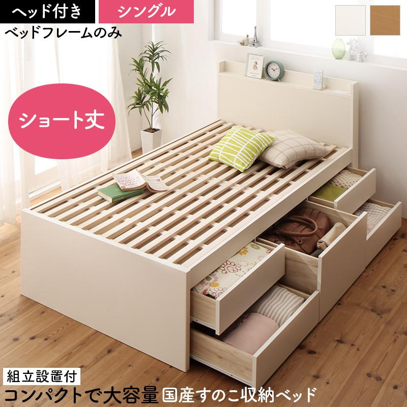 送料無料 組立サービス付き 棚付き コンセント付き 日本製 大容量コンパクトすのこチェスト収納ベッド Shocoto ショコット ベッドフレームのみ シングル ヘッドボード 木製 引き出し 収納付き ベッド シングルベッド ベット おしゃれ 一人暮らし かわいい