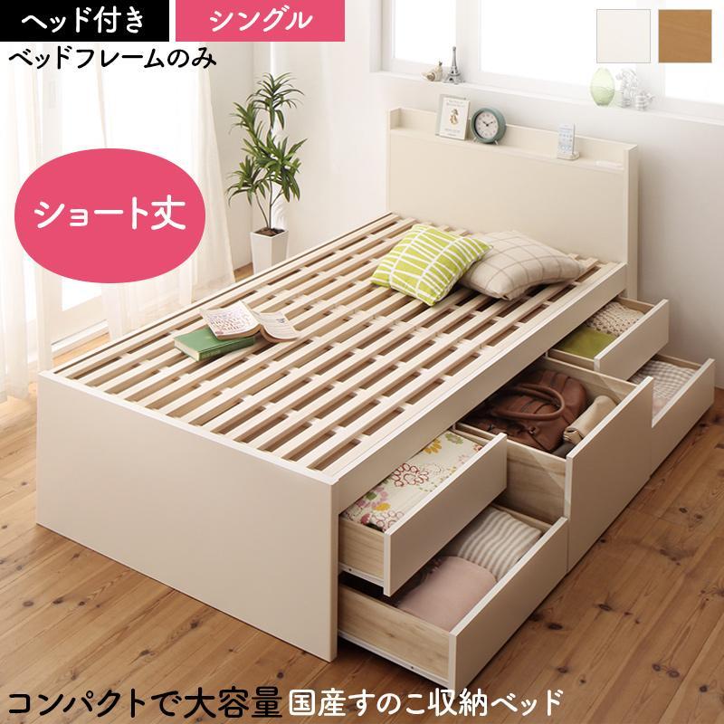 送料無料 棚付き コンセント付き 日本製 大容量コンパクトすのこチェスト収納ベッド Shocoto ショコット ベッドフレームのみ シングル ヘッドボード 木製 引き出し 収納付き ベッド シングルベッド ベット おしゃれ 一人暮らし かわいい