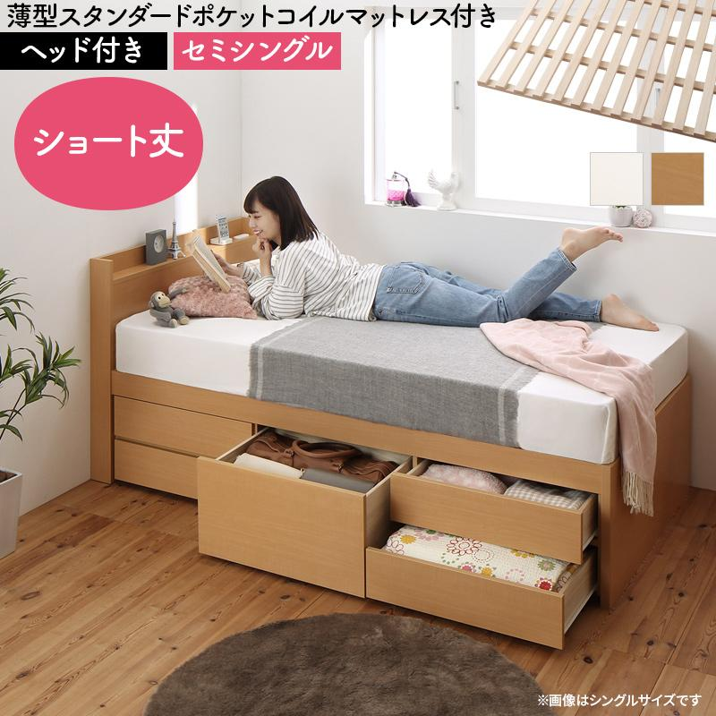 送料無料 棚付き コンセント付き 日本製 大容量 すのこチェスト収納ベッド Shocoto ショコット ベッドフレーム 薄型スタンダードポケットコイルマットレス付き ヘッドボード 木製 引き出し 収納付き ベッド セミシングルベッド ベット おしゃれ 一人暮らし