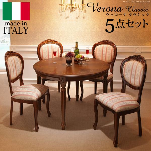 送料無料 ダイニングテーブルセット (ダイニングテーブル 幅110cm+ダイニングチェア4脚) ダイニング5点セット おしゃれ アンティーク 木製 テーブル 食卓テーブル テーブルセット 4人 セット イタリア家具 ヴェローナ クラシック 輸入家具 食卓