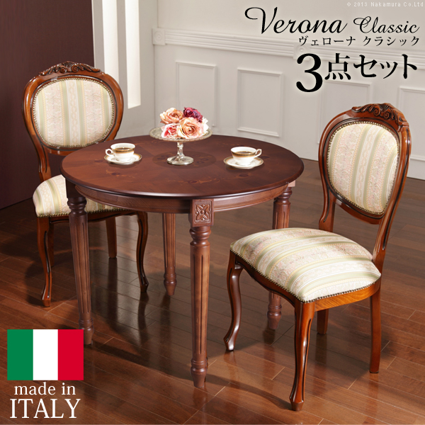 送料無料 テーブルセット (ダイニングテーブル 幅90cm+ダイニングチェア2脚) ダイニング2点セット おしゃれ アンティーク ダイニング 木製 テーブル 食卓テーブル テーブルセット 2人 セット イタリア家具 ヴェローナ クラシック 輸入家具 食卓