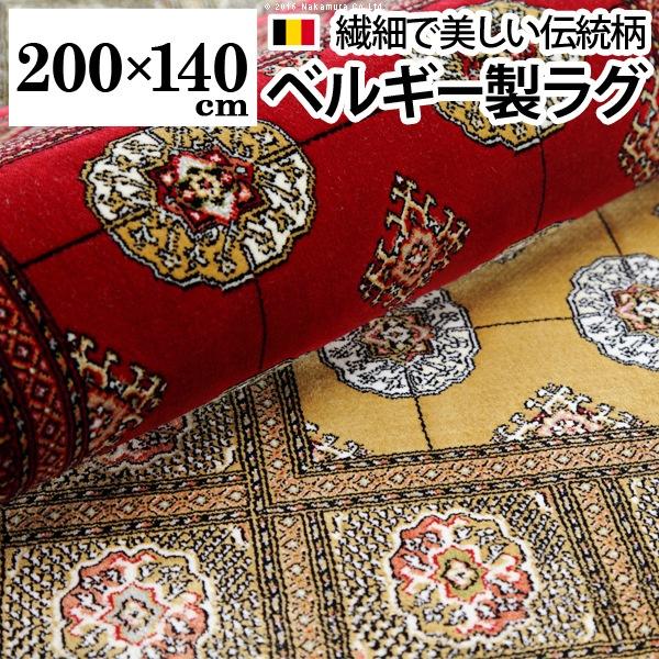 【送料無料】 ラグ カーペット 200x140cm 長方形 1.5畳 ラグマット ベルギー製ウィルトン織ラグ ブルージュ ペルシャ絨毯 じゅうたん 高級感 ボハラ柄 絨毯 高級 ベルギー ウィルトン 床暖房 ホットカーペット対応 リビング アンティーク 北欧 インテリア アクセント 光沢感
