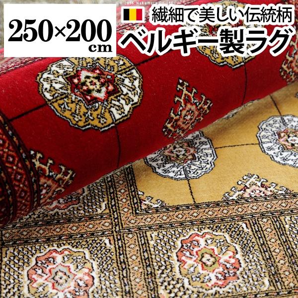 送料無料 ラグ カーペット 250x200cm 長方形 3畳 ラグマット ベルギー製ウィルトン織ラグ ブルージュ ペルシャ絨毯 じゅうたん 高級感 ボハラ柄 絨毯 高級 ベルギー ウィルトン 床暖房 ホットカーペット対応 リビング アンティーク 北欧 インテリア アクセント 光沢感