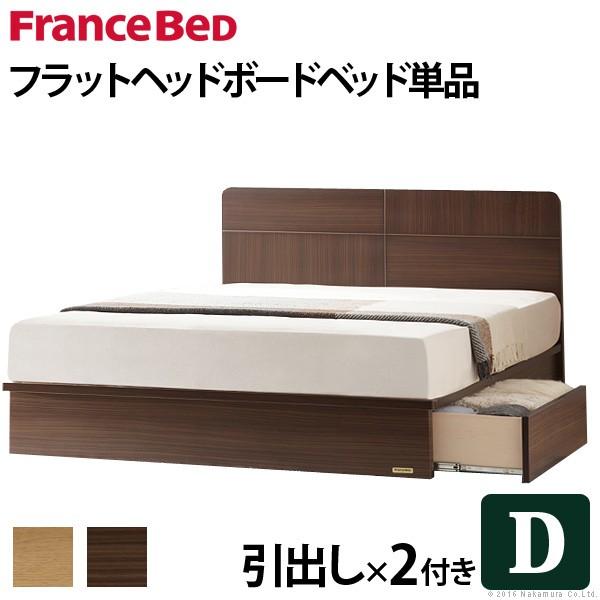 フランスベッド ダブル 収納 収納付きフラットヘッドボードベッド 〔オーブリー〕 引出しタイプ ダブル ベッドフレームのみ 収納ベッド 引き出し付き 木製 日本製 フレーム