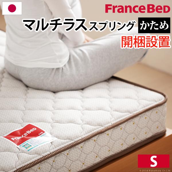 送料無料 マットレス シングル マルチラススーパースプリングマットレス フランスベッド シングルサイズ マットレスのみ ベッド マットレス スプリング ベッドマット 国産 日本製 防ダニ 抗菌 防臭 おすすめ