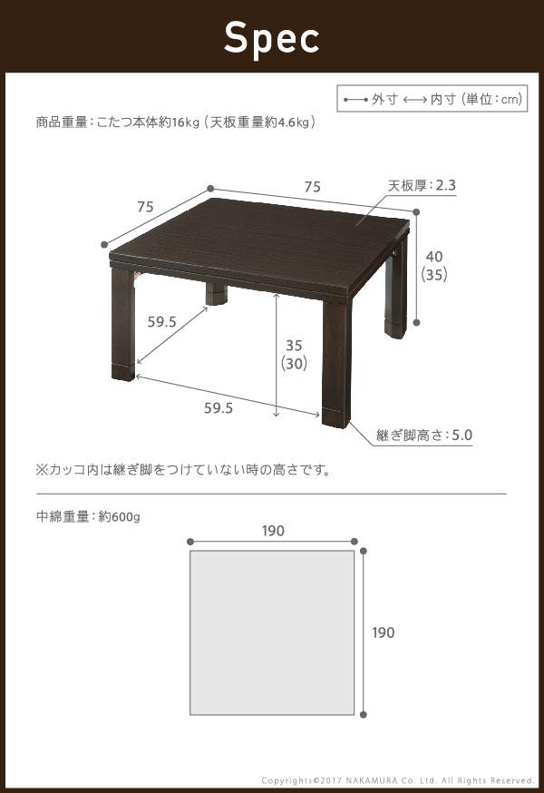 こたつ テーブル 正方形 折れ脚 フラットヒーター (こたつテーブル 75x75cm+ヘリンボーン織こたつ布団) 2点セット スクエアこたつ バルト コタツ リビングテーブル 折れ脚 折りたたみ 継ぎ脚 節電 おしゃれ 木製 シンプル 省スペース コンパクト