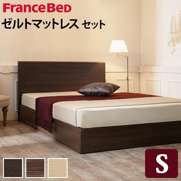 送料無料 フランスベッド シングルベッド 収納なしタイプ ベッドフレーム マットレス付き ローベッド フラットヘッドボードベッド グリフィン シングルサイズ ゼルトスプリングマットレスセット 木製 国産 日本製 おしゃれ 一人暮らし おすすめ