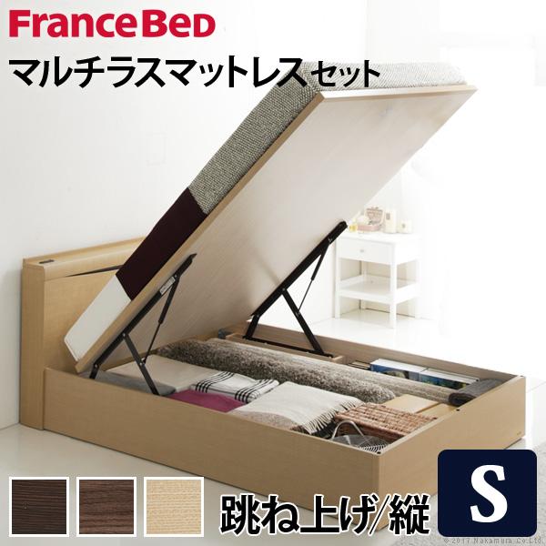 フランスベッド シングル 収納 ライト・棚付きベッド 〔グラディス〕 跳ね上げ縦開き シングル マルチラススーパースプリングマットレスセット 収納ベッド 木製 日本製 宮付き コンセント マットレス付き