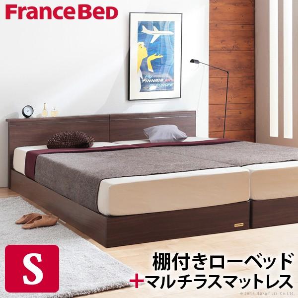 フランスベッド シングル マットレス付き 棚付きローベッド 〔ブルース〕 シングル マルチラススーパースプリングマットレスセット フロアベッド ロータイプ ウォールナット 木製 国産 日本製 宮付き