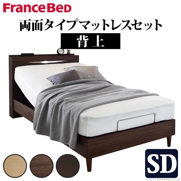 電動ベッド リクライニング セミダブル 電動リクライニングベッド 〔グラディス〕 セミダブルサイズ 1モーター 両面タイプマットレスセット フランスベッド マットレス付 コンセント 介護 日本製 国産