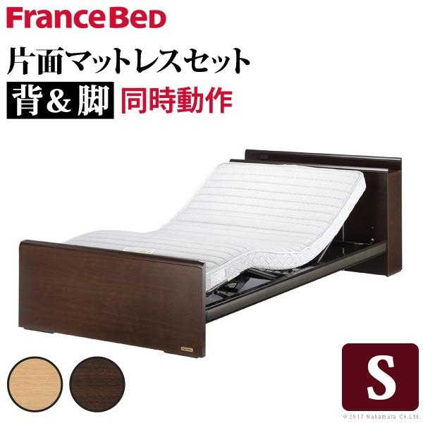 電動ベッド リクライニング シングル 電動リクライニングベッド 〔レックス〕 シングルサイズ 1モーター 片面タイプマットレスセット フランスベッド マットレス付 高さ調節 介護 日本製 国産
