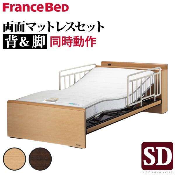 電動ベッド リクライニング セミダブル 電動リクライニングベッド 〔レックス〕 セミダブルサイズ 1モーター 両面タイプマットレス+サイドレールセット フランスベッド マットレス付 高さ調節 介護 日本製