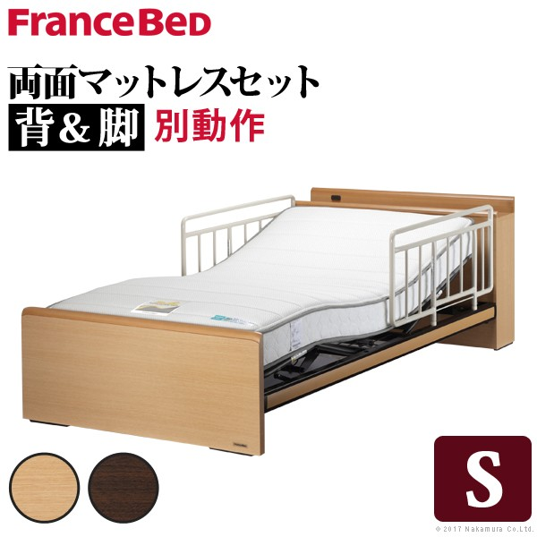 電動ベッド 2モーター シングル 電動リクライニングベッド 〔レックス〕 シングルサイズ 2モーター 両面タイプマットレス+サイドレールセット フランスベッド リクライニング マットレス付 高さ調節 介護 日本製