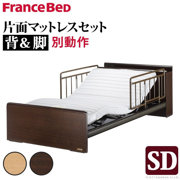 電動ベッド 2モーター セミダブル 電動リクライニングベッド 〔レックス〕 セミダブルサイズ 2モーター 片面タイプマットレス+サイドレールセット フランスベッド マットレス付 高さ調節 介護 日本製