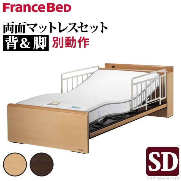 電動ベッド 2モーター セミダブル 電動リクライニングベッド 〔レックス〕 セミダブルサイズ 2モーター 両面タイプマットレス+サイドレールセット フランスベッド マットレス付 高さ調節 介護 日本製