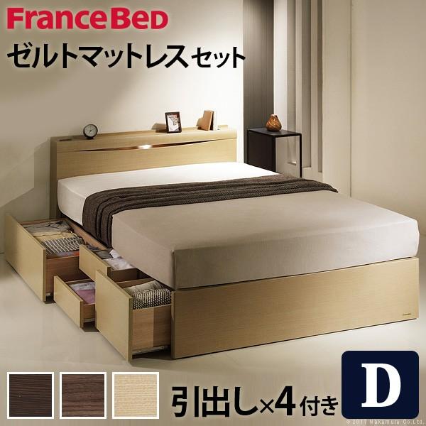 フランスベッド ダブル 国産 引き出し付き 収納 コンセント マットレス付き ベッド 木製 棚 ゼルト スプリングマットレス グラディス