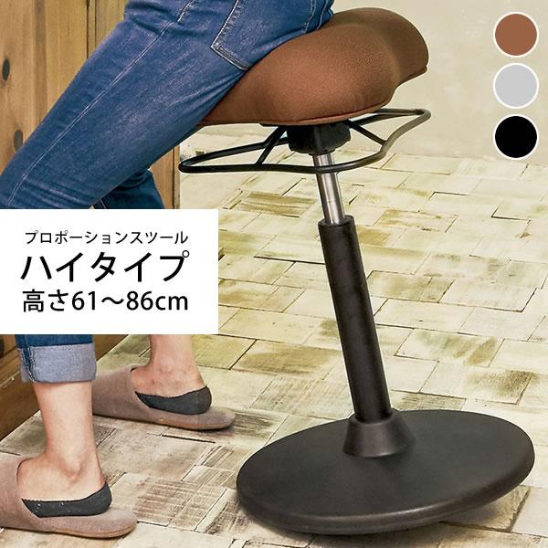 送料無料 バランスチェア バランススツール オフィスチェア 姿勢 姿勢矯正 傾斜 プロポーション 椅子 チェア スツール ハイタイプ 腰掛け ワークチェア デスクチェア 背筋ピン 学習椅子 パソコンチェア シンプル 北欧 おしゃれ