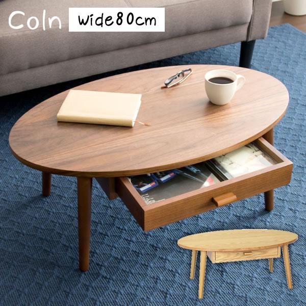送料無料 ローテーブル 幅80cm センターテーブル 引き出し 収納付き オーバル 楕円 コーヒーテーブル カフェテーブル リビングテーブル 木製 木目 シンプル モダン 北欧 おしゃれ 高級感