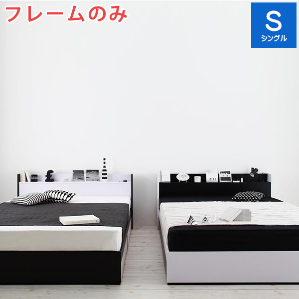 送料無料 収納ベッド フレームのみ シングルベッド シングルサイズ シングル 収納付きベッド 引き出し付きベッド 宮付き 棚付き ベッドフレーム コンセント付き ベッド下 大容量 収納ベット 木製 モノ・ベッド ブラック 黒 ホワイト 白 ヘッドボード モノトーン